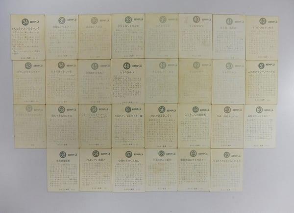 カルビー 当時物 旧 仮面ライダーV3 カード 34 30枚_2