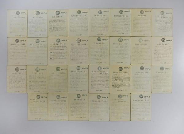 カルビー 旧 仮面ライダーV3 カード 106 30枚 当時物_2
