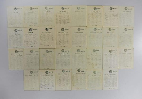 カルビー 旧 仮面ライダーV3 カード 159 30枚 当時物_2