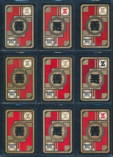 ドラゴンボール カードダス スーパーバトル キラ 9枚_2