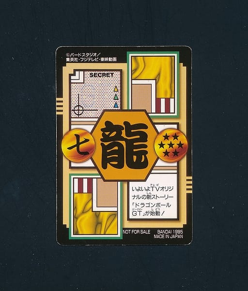 特典 ドラゴンボール GT カードダス 0 孫悟空と仲間たち_2