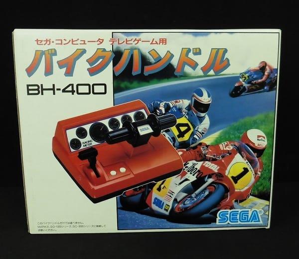 セガ テレビゲーム用 バイクハンドル BH-400 / マークⅢ_1