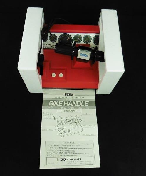 セガ テレビゲーム用 バイクハンドル BH-400 / マークⅢ_2