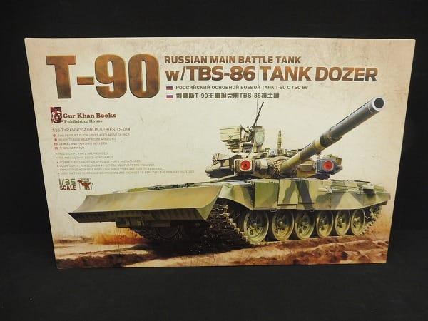 MENG 1/35 露 主力戦車 T-90 w/ドーザーブレード_1