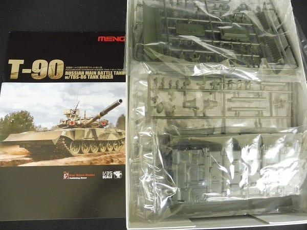 MENG 1/35 露 主力戦車 T-90 w/ドーザーブレード_2