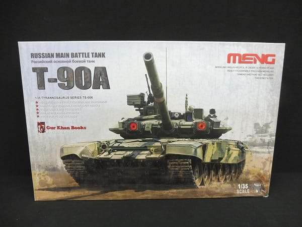 MENG 1/35 ロシア主力戦車 T-90A エッチング付