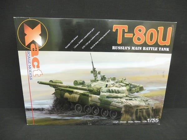 Xact 1/35 ロシア主力戦車 T-80U エッチング付