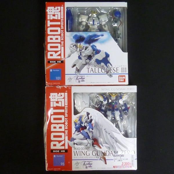 ロボット魂 ウイングガンダムゼロ EW版 トールギスIII_1