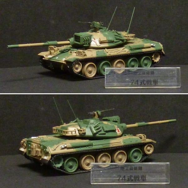 自衛隊モデルコレクション 74式戦車 87式偵察警戒車_2