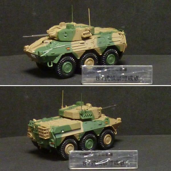 自衛隊モデルコレクション 74式戦車 87式偵察警戒車_3