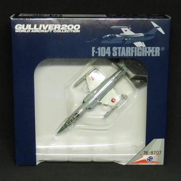 ガリバー 1/200 F-104J スターファイター 空自 第207_1