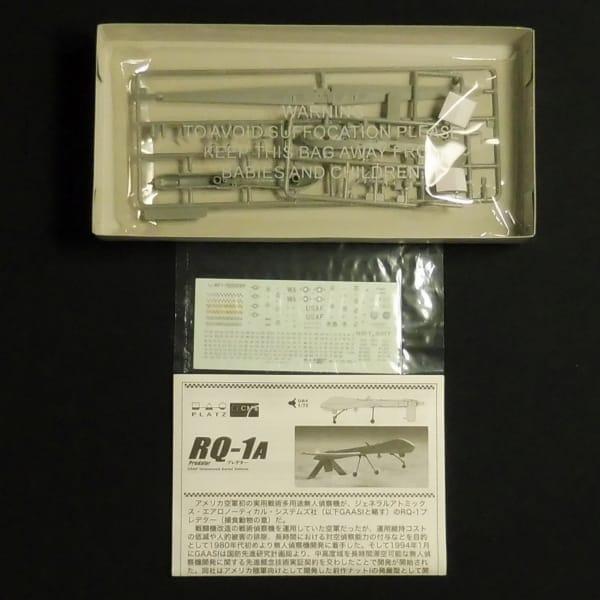 プラッツ 1/72 RQ-4B グローバルホーク、RQ-1A プレデター_3