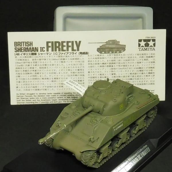 タミヤ 1/48 イギリス戦車 シャーマンIC ファイアフライ_2