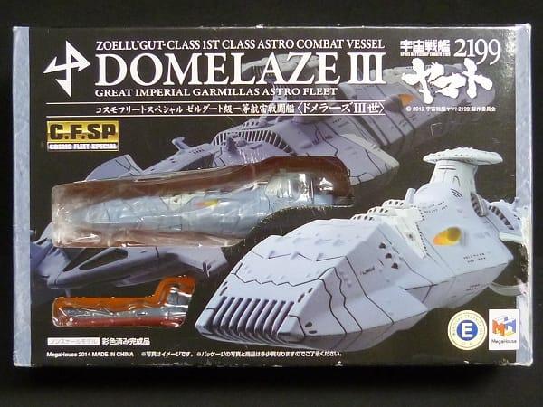 メガハウス C.F.SP 宇宙戦艦ヤマト2199 ドメラーズIII世_1