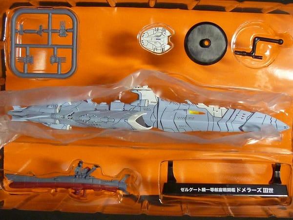 メガハウス C.F.SP 宇宙戦艦ヤマト2199 ドメラーズIII世_2