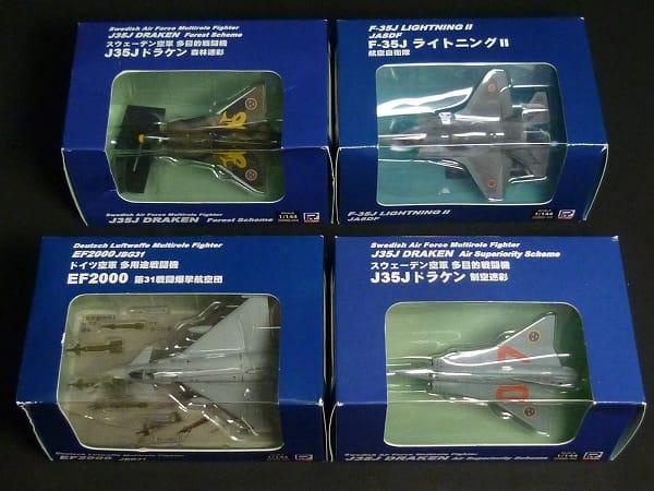 ピットロード 1/144 F-35J ライトニングII ドラケン 他_1