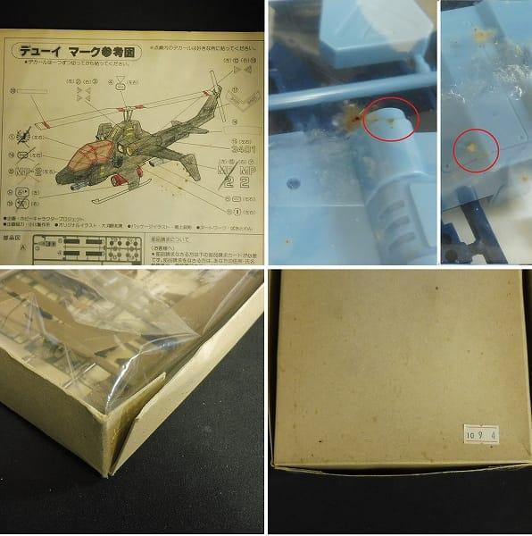 1/72 映画公開記念 2連装対空砲ザック装備 ダグラム 他_3