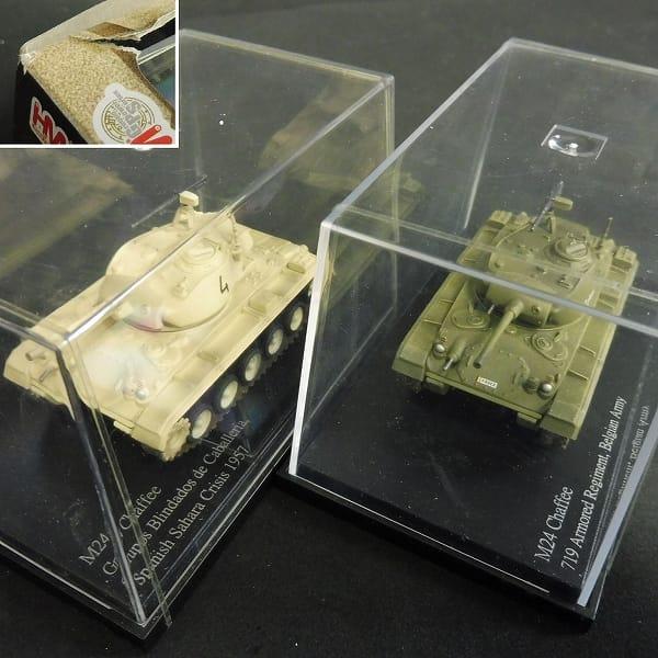 HM 1/72 M8 グレイハウンド装甲車 M24 チャーフィー_2