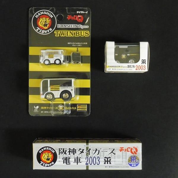 チョロQ 電車 バス 2003 ツインバス / 阪神タイガース_1