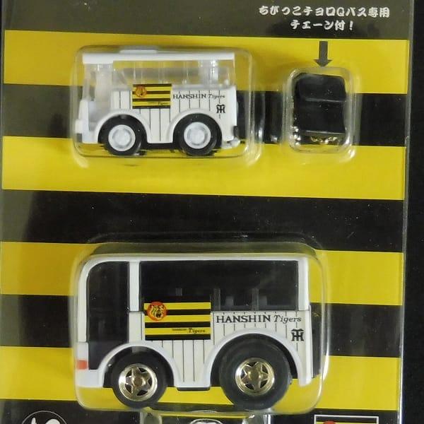 チョロQ 電車 バス 2003 ツインバス / 阪神タイガース_2