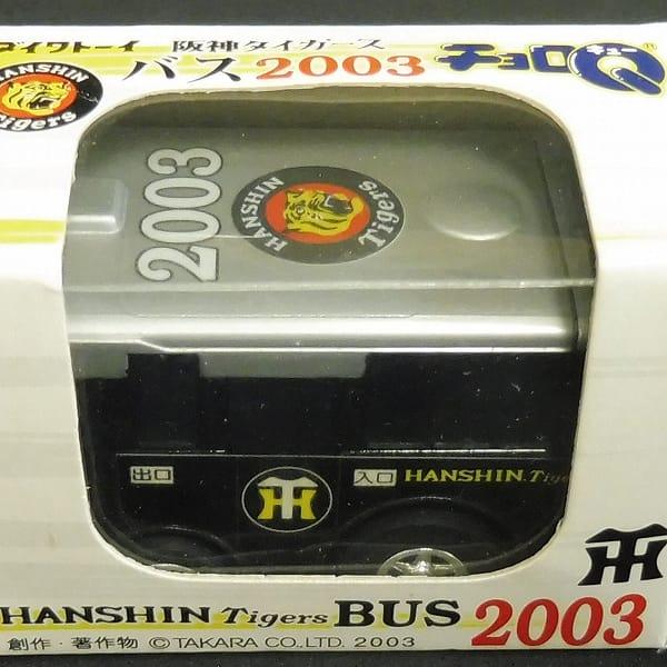 チョロQ 電車 バス 2003 ツインバス / 阪神タイガース_3