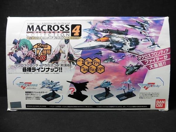 マクロスファイターコレクション4 1BOX / マクロスF_1