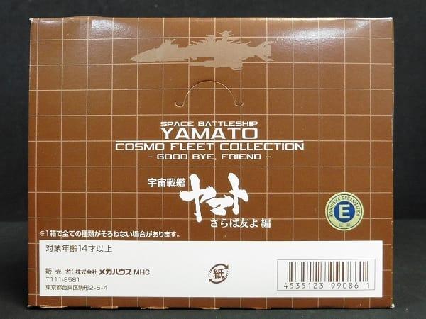 宇宙戦艦ヤマト さらば友よ編 BOX付 / 食玩_3