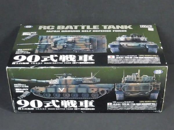 東京マルイ 1/24 90式戦車 / ラジコンタンク_1