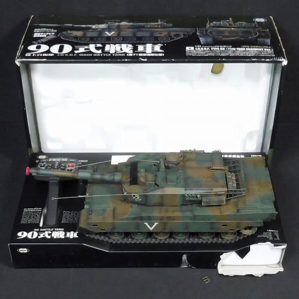 東京マルイ 1/24 90式戦車 / ラジコンタンク_2