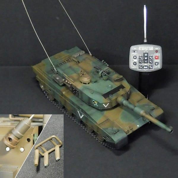 東京マルイ 1/24 90式戦車 / ラジコンタンク_3