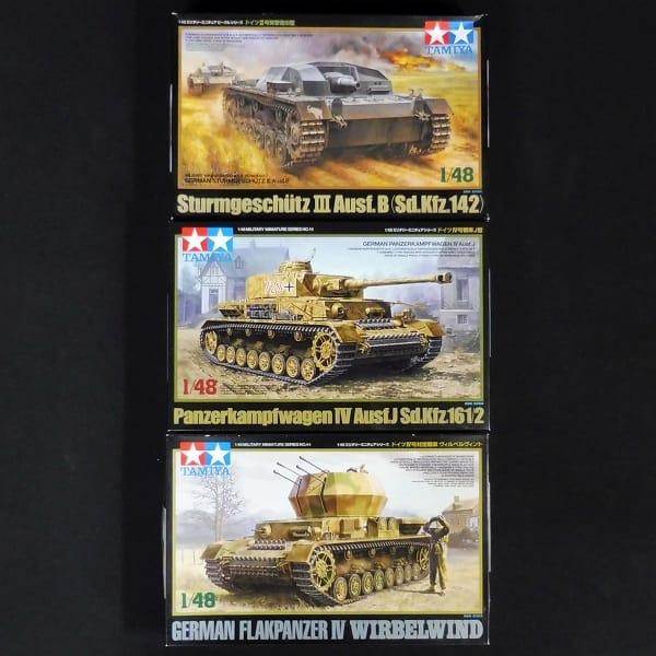 タミヤ 1/48 IV号戦車 III号突撃砲 ヴィルベルヴィント_1