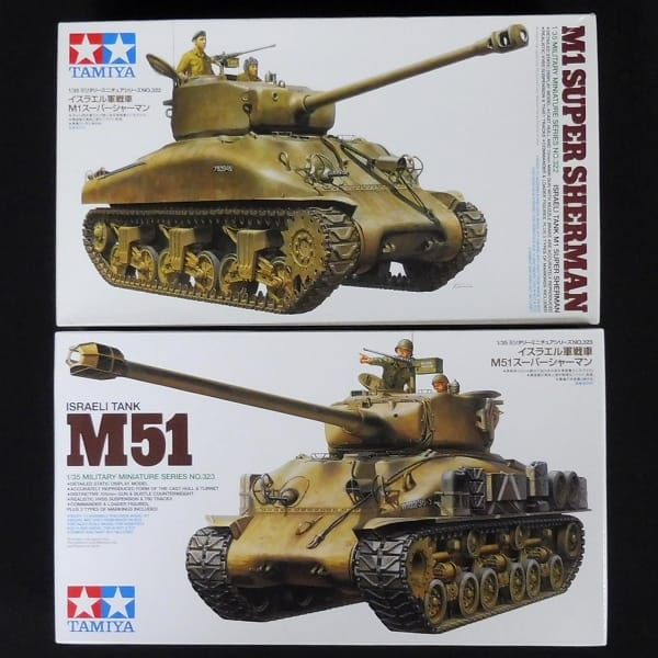 タミヤ 1/35 M1 M51 スーパーシャーマン / イスラエル軍戦車