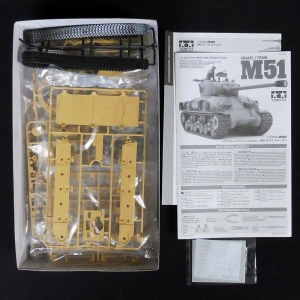 タミヤ 1/35 M1 M51 スーパーシャーマン / イスラエル軍戦車_3
