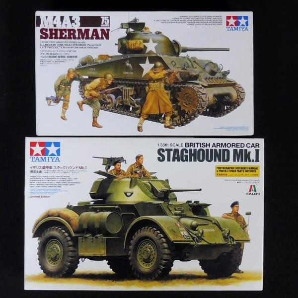 タミヤ 1/35 M4A3シャーマン 限定 スタッグハウンドMk.I_1