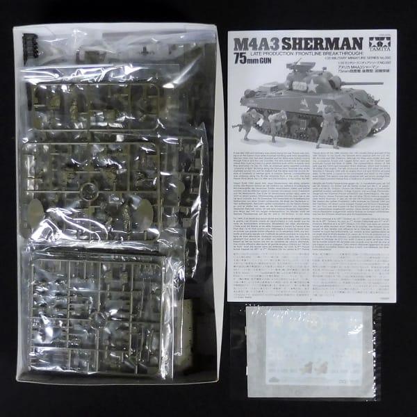 タミヤ 1/35 M4A3シャーマン 限定 スタッグハウンドMk.I_2