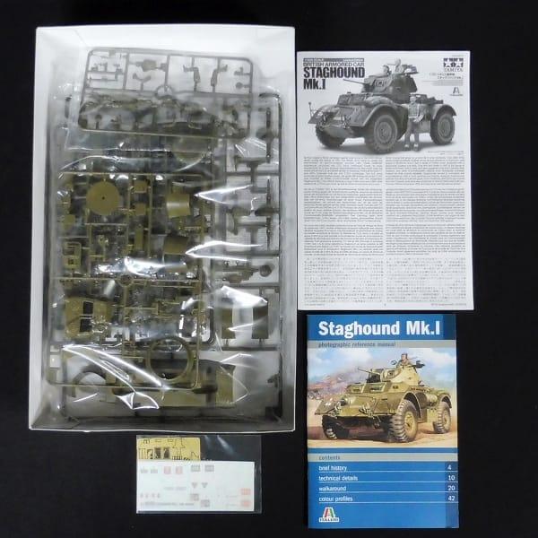 タミヤ 1/35 M4A3シャーマン 限定 スタッグハウンドMk.I_3
