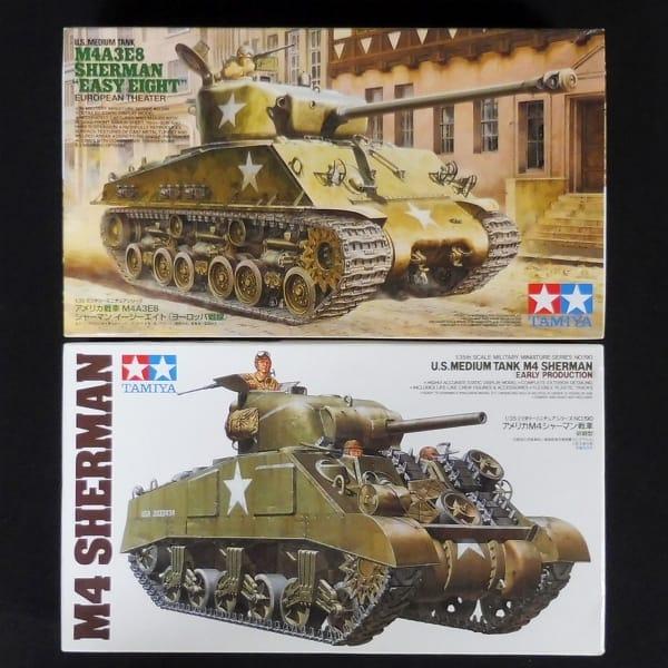 タミヤ 1/35 M4A3E8 シャーマン イージーエイト ,初期型_1
