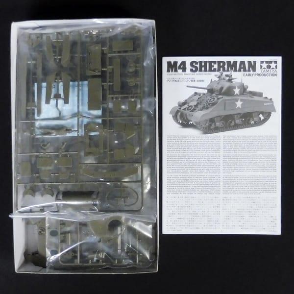 タミヤ 1/35 M4A3E8 シャーマン イージーエイト ,初期型_3