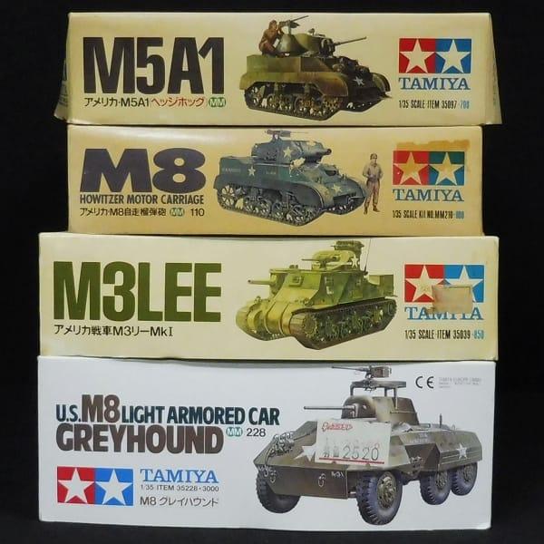 タミヤ 1/35 M3 リー M8 自走榴弾砲 グレイハウンド 他_2