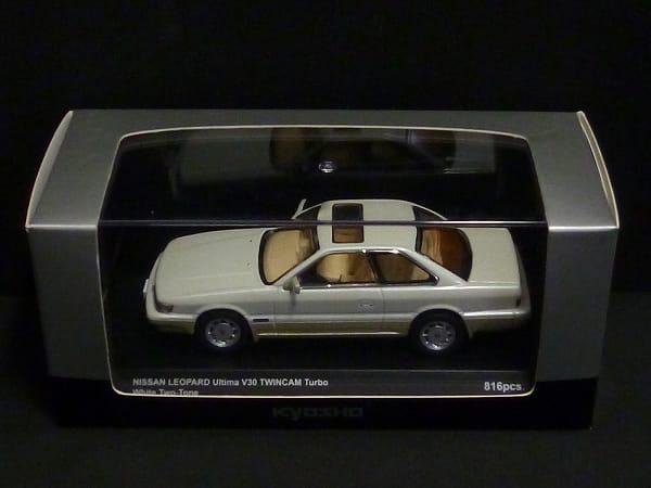 京商1/43 日産 レパード Ultima V30 TWINCAM Turbo 1988_1