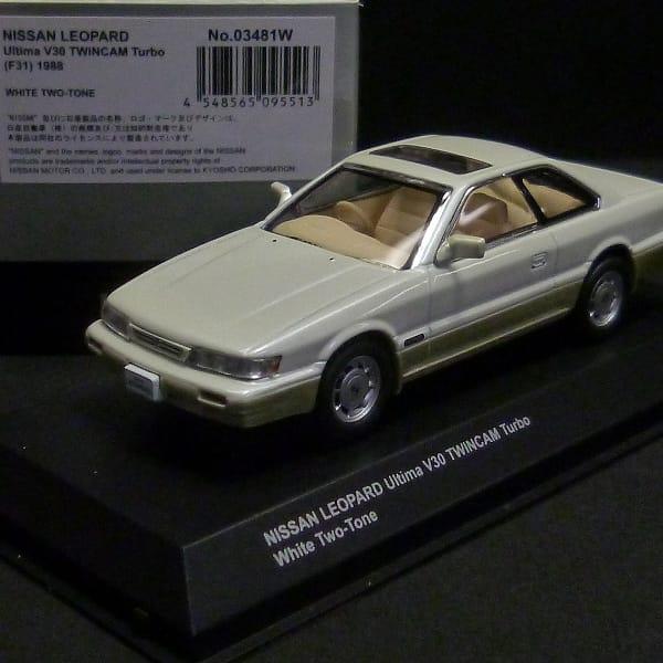 京商1/43 日産 レパード Ultima V30 TWINCAM Turbo 1988_2