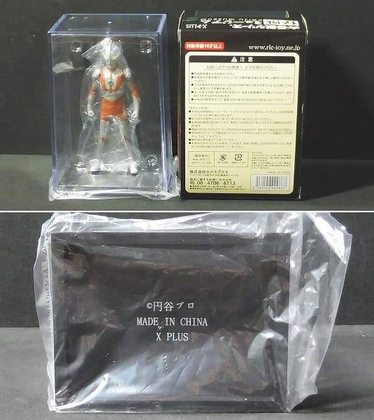 X-PLUS 怪獣ミュージアム ウルトラマン Cタイプ_3