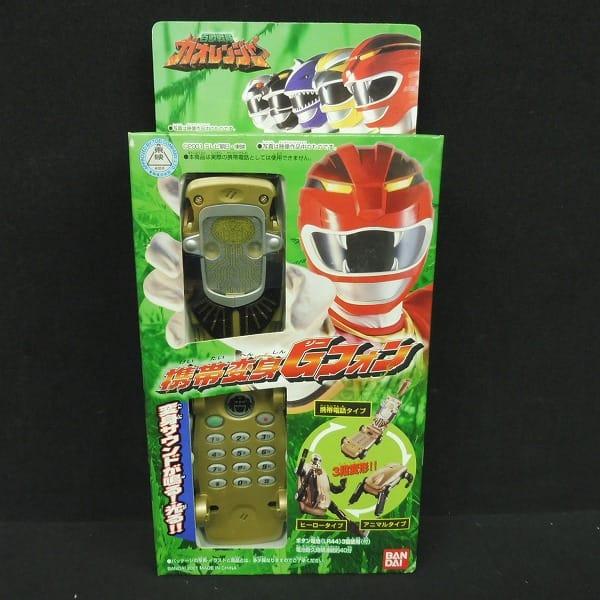 百獣戦隊ガオレンジャー 携帯変身 Gフォン_1