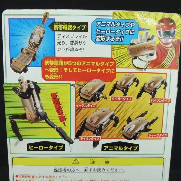 百獣戦隊ガオレンジャー 携帯変身 Gフォン_2