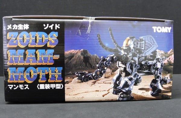 メカ生体ゾイド マンモス 重装甲型 復刻版_3