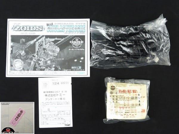 ZOIDS 限定 1/72 ゴジュラス ジ オーガ (恐竜型)_3