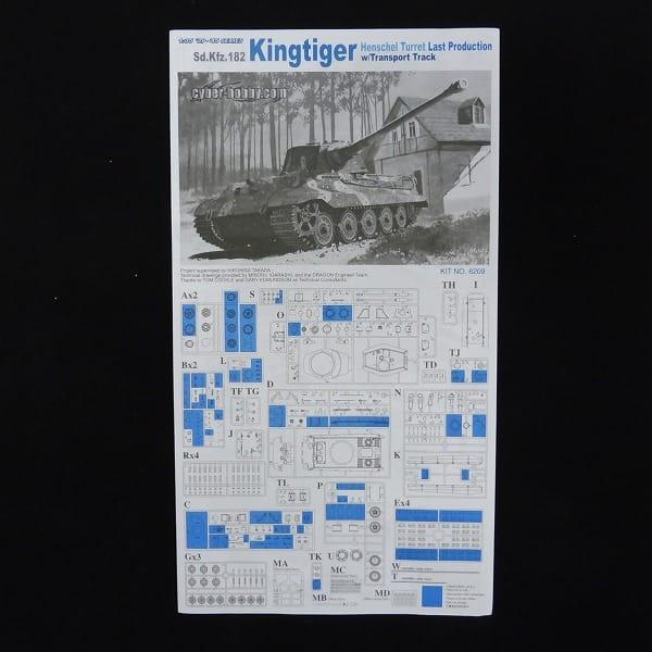ドラゴン 1/35 ドイツ キングタイガー ヘンシェル_3