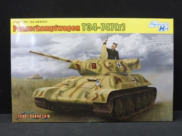 ドラゴン 1/35 PanzerkampfwagenT34-747 鹵獲戦車_1