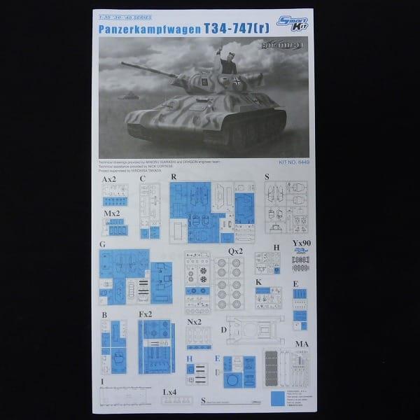 ドラゴン 1/35 PanzerkampfwagenT34-747 鹵獲戦車_3