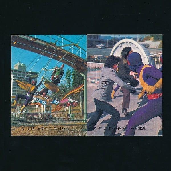 カルビー 当時物 旧 仮面ライダー カード 521 522 KR21_1